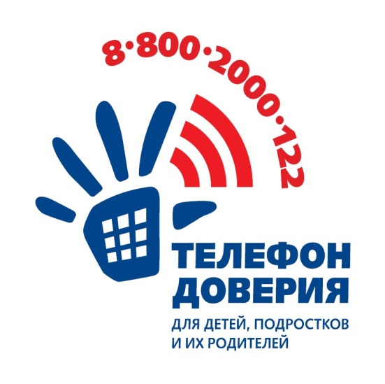 Телефон доверия.docx+