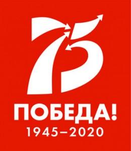 75_pobeda_2020