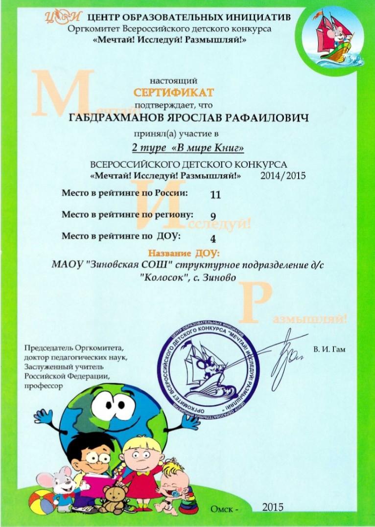 Всероссийский конкурс детская книга