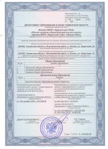 Приложение к лицензии № 4