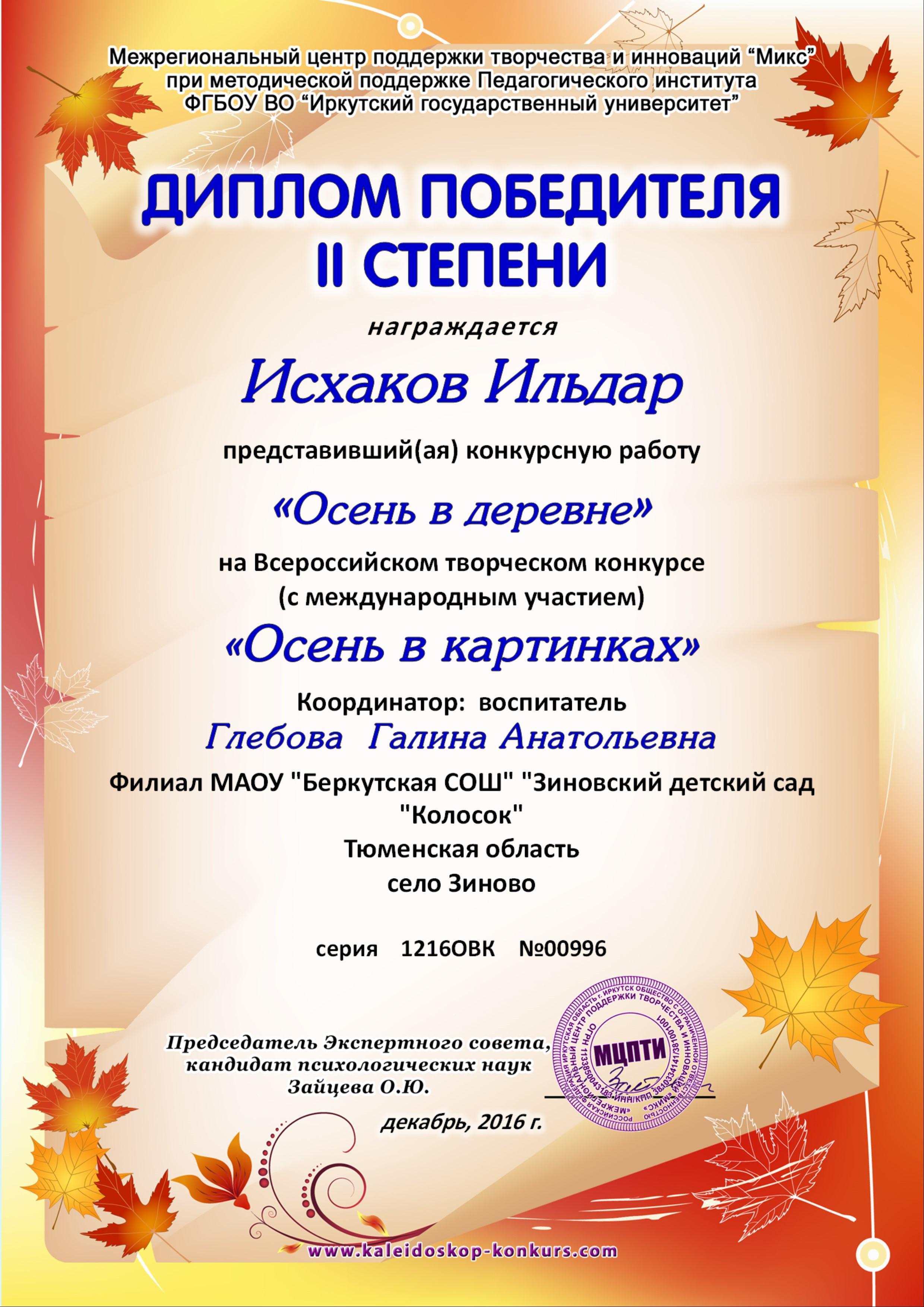 Поздравление победителей творческого конкурсе