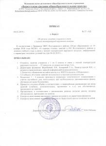 Приказ об отмене занятий 4 февраля