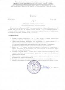 Приказ об отмене 07.02.19