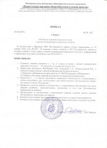 приказ 28 об отмене занятий